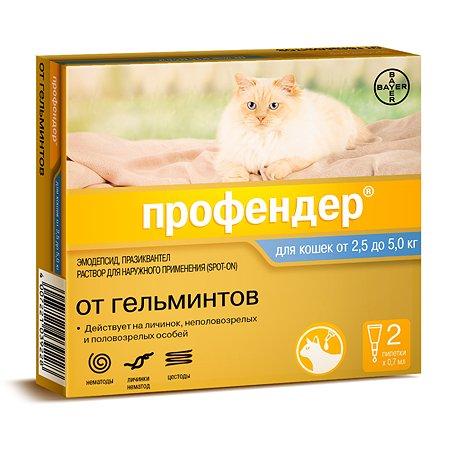 Капли для кошек BAYER Профендер от 2.5 до 5кг антигельминтик 2пипетки