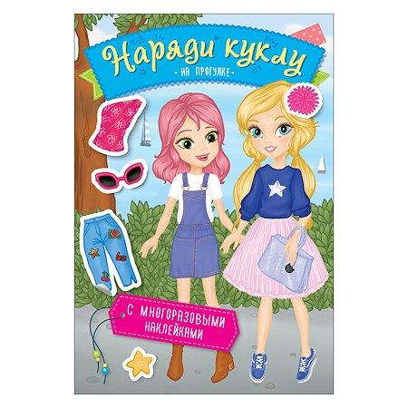 Книга Росмэн Наряди куклу На прогулке