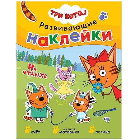 Книга Мозаика-Синтез Три кота Развивающие наклейки На отдыхе