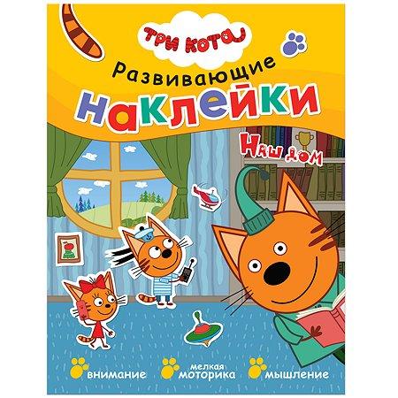 Книга Мозаика-Синтез Три кота Развивающие наклейки Наш дом