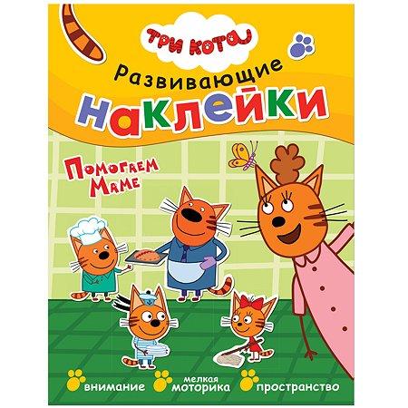 Книга Мозаика-Синтез Три кота Развивающие наклейки Помогаем маме
