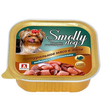 Корм для собак Зоогурман Смолли Дог индейка с потрошками ламистер 100 гр