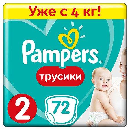 Подгузники-трусики Pampers Pants 2 4-8кг 72шт