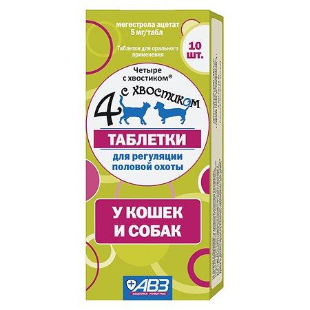 Препарат для кошек и собак АВЗ Четыре с хвостиком 10таблеток