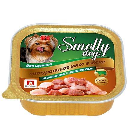 Корм для собак Зоогурман Смолли Дог телятина с цыпленком для щенков ламистер 100 гр