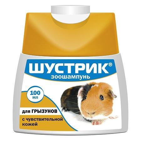 Шампунь для грызунов Шустрик с чувствительной кожей 100мл