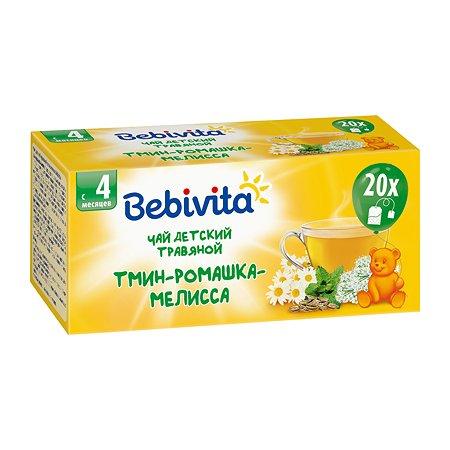 Чай Bebivita тмин-ромашка-мелисса 20г с 4месяцев