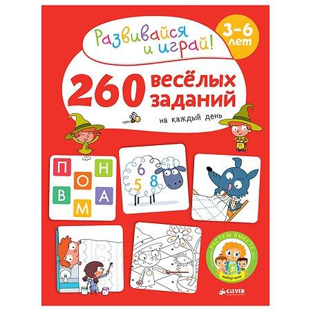 Книга Clever ВК. 260 весёлых заданий на каждый день. 3-6 лет/Карбоней Б.