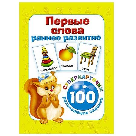 Сборник АСТ Первые слова.100 развивающих заданий