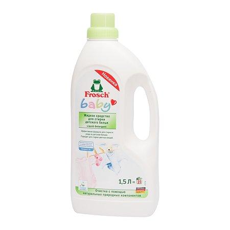 Жидкое средство Frosch для стирки детского белья 1,5 л