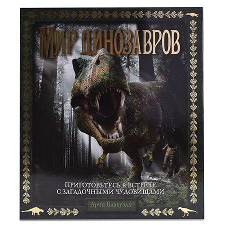 Книга Махаон Блэкуэлл А. Мир динозавров