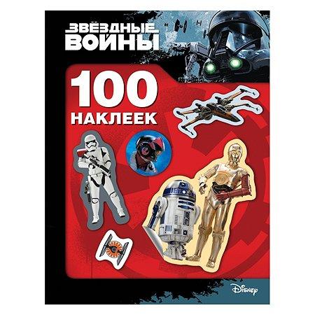 100 наклеек Росмэн Звездные Войны(дроид)