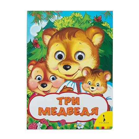 Книга Росмэн Три медведя (Веселые глазки)