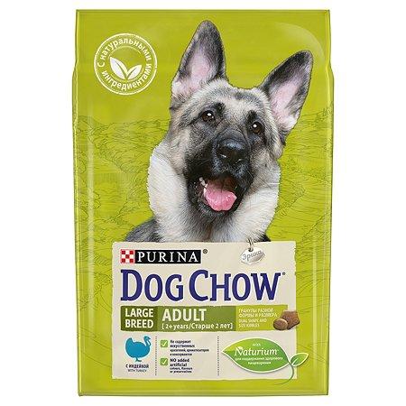 Корм для собак Dog Chow крупных пород с индейкой 2.5кг