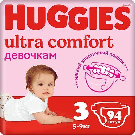 Подгузники для девочек Huggies Ultra Comfort 3 5-9кг 94шт
