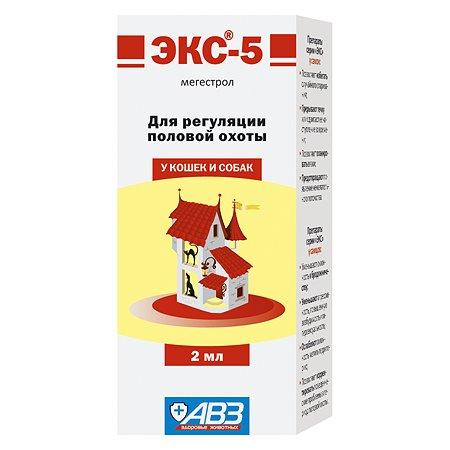 Препарат для кошек и собак АВЗ ЭКС-5 2мл