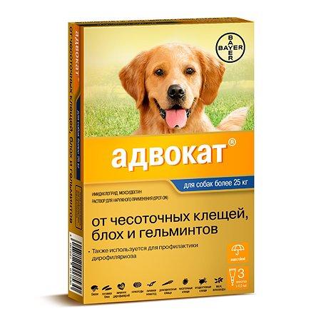 Препарат инсектоакарицидный для собак BAYER Адвокат 4.0мл 3пипетки