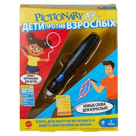 Игра Mattel Pictionary Air Дети против взрослых интерактивная GYP78