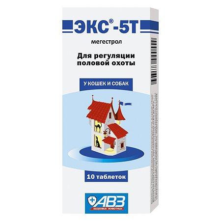 Препарат для кошек и собак АВЗ ЭКС-5Т 10таблеток