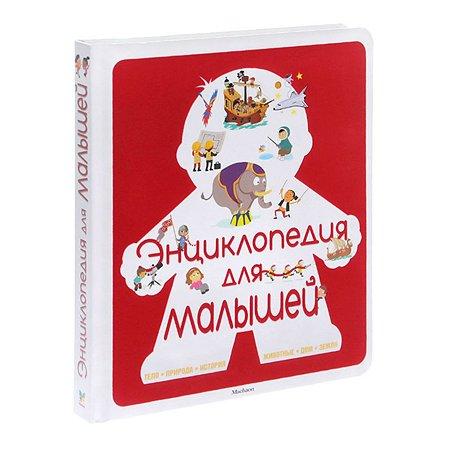 Энциклопедия Махаон для малышей