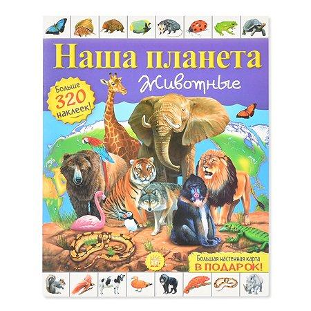 Книга Лабиринт Животные Наша планета