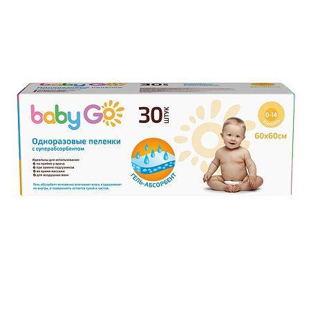 Пеленки Baby Go впитывающие c суперабсорбентом 60*60 см 30шт
