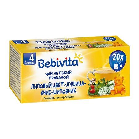 Чай Bebivita липовый цвет-душицы-анис-шиповник 20г с 4месяцев