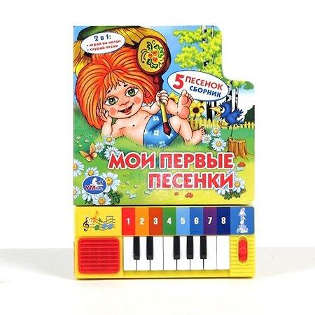 Книга-пианино УМка Мои первые песенки