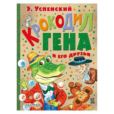 Книга АСТ Крокодил Гена и его друзья