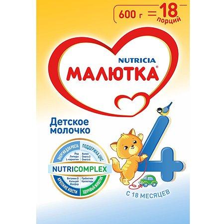 Молочко детское Малютка 4 600г с 18 месяцев