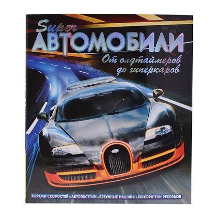 Книга Махаон Гиффорд К. Суперавтомобили. От олдтаймеров до гиперкаров