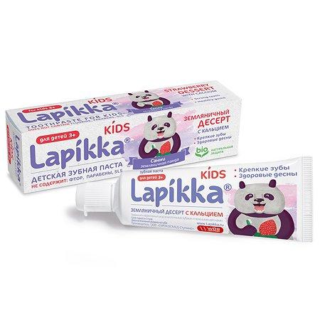 Зубная паста Lapikka Земляничный десерт