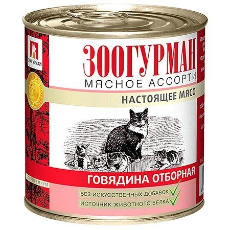 Корм влажный для кошек Зоогурман 250 гр говядина отборная