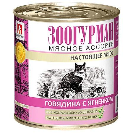 Корм влажный для кошек Зоогурман 250 гр говядина с ягненком