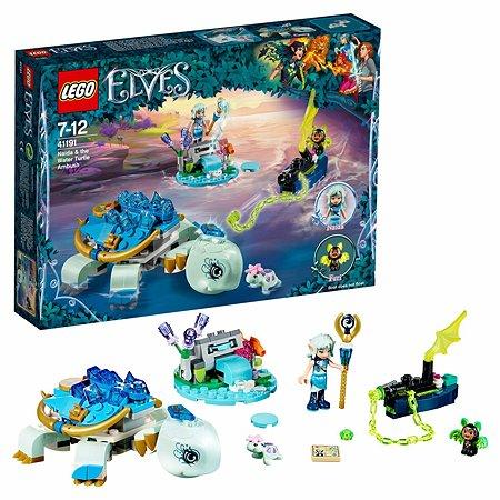 Конструктор LEGO Засада Наиды и водяной черепахи Elves (41191)