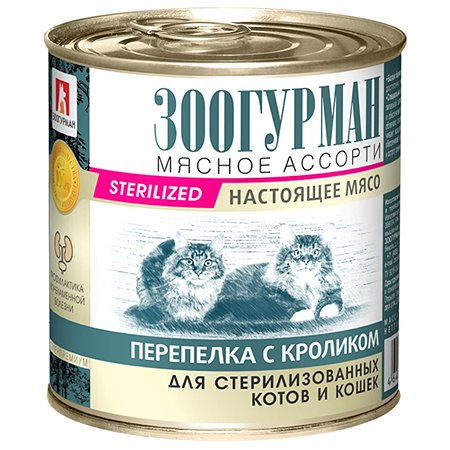 Корм влажный для кошек Зоогурман 250 гр перепелка с кроликом для стерилизованных котов и кошек