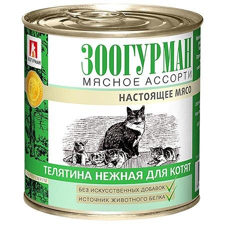 Корм влажный для кошек Зоогурман 250 гр телятина нежная для котят