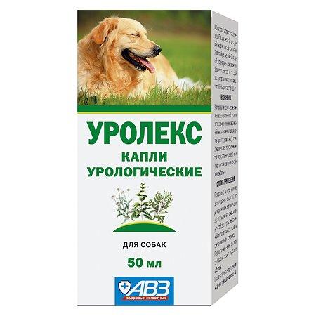 Капли для собак АВЗ Уролекс 50мл