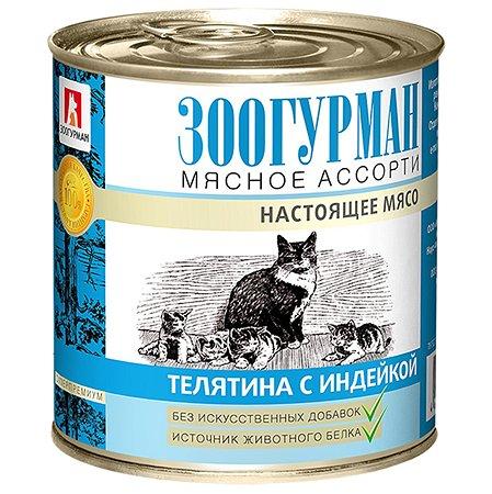 Корм влажный для кошек Зоогурман 250 гр телятина с индейкой