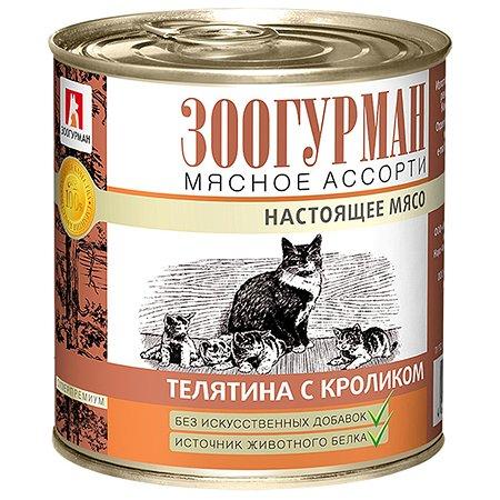 Корм влажный для кошек Зоогурман 250 гр телятина с кроликом