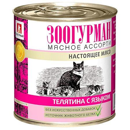 Корм влажный для кошек Зоогурман 250 гр телятина с языком