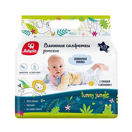 Салфетки влажные Baby Go с ромашкой и витамином Е 2*72шт 30895