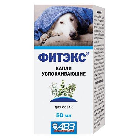 Капли успокаивающие для собак АВЗ Фитэкс 50мл