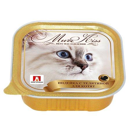 Корм влажный для кошек Зоогурман МуррКисс 100 гр индейка с телятиной для котят ламистер