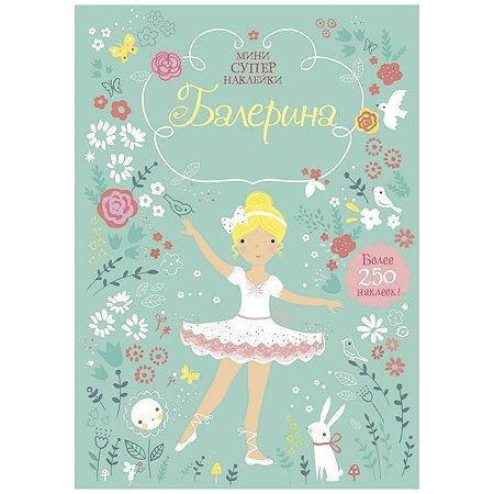 Книга Махаон Балерина Супернаклейки-мини