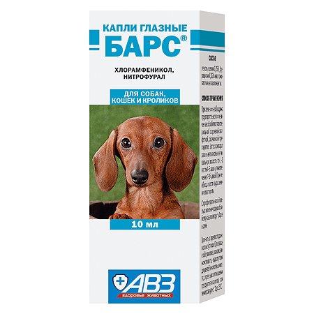 Капли глазные для животных АВЗ Барс 10мл