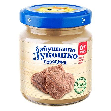 Пюре Бабушкино лукошко говядина 100 г с 6 мес+