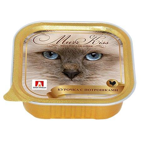 Корм влажный для кошек Зоогурман МуррКисс 100 гр курочка с потрошками ламистер