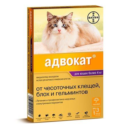 Препарат инсектоакарицидный для кошек BAYER Адвокат 0.8мл 3пипетки