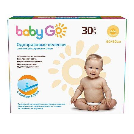 Пеленки Baby Go впитывающие с липким фиксирующим слоем 60*90 см 30шт
